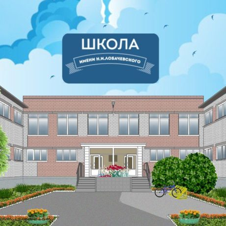 Школа Лобачевского